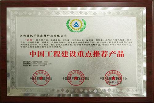 中国工程重点建设推荐产品