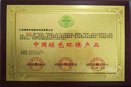 中国绿色环保产品铜牌