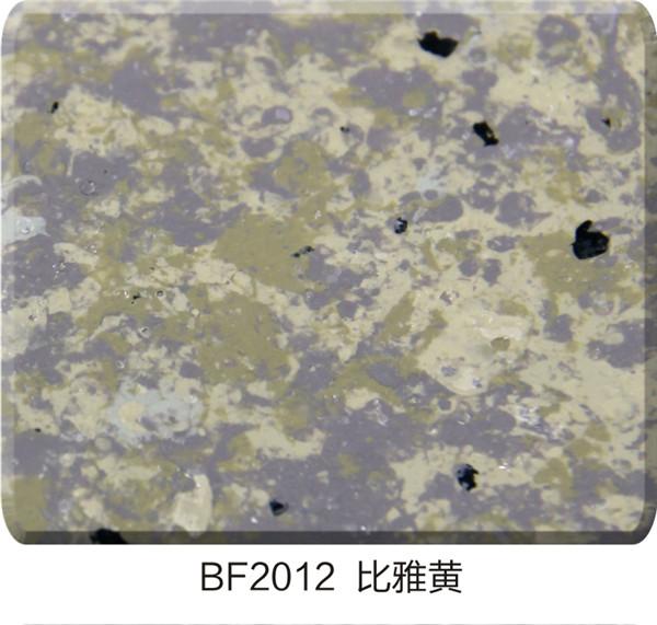 BF2012比雅黄