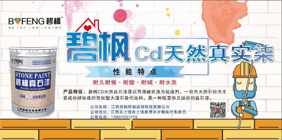 yabo官方网站 - 欢迎您 - 外墙真石漆施工有哪些注意事项?[真石漆使用规范]
