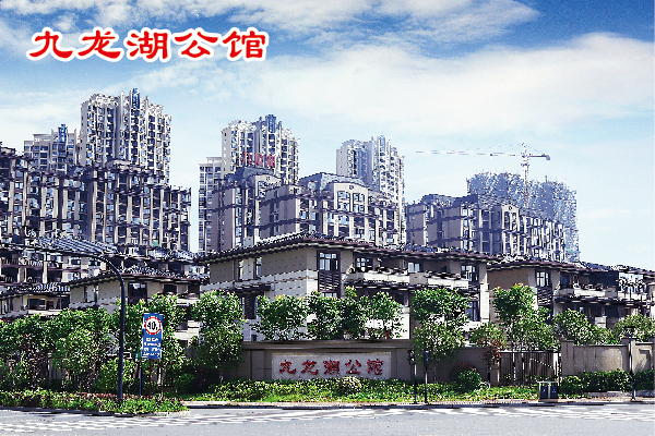 九龙湖公馆-仿石漆
