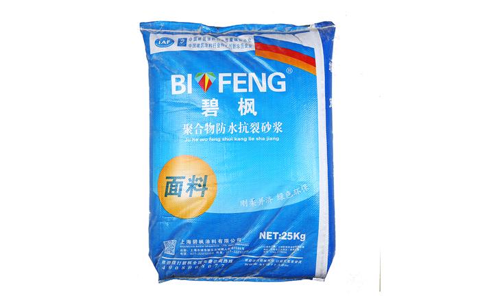 碧枫-聚合物防水抗裂砂浆